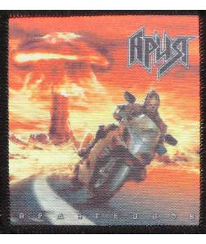 Parche ARIA - Armageddon
